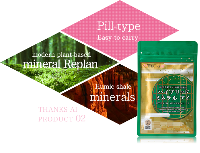 Easy to carry pill-type, modern plant-based mineral Replan, humic shale minerals